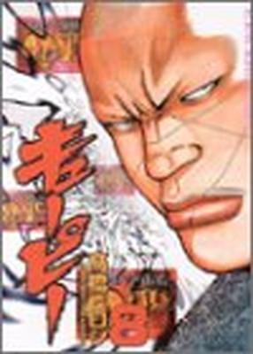 送料無料 中古 QP 送料無料新品 送料無料カード決済可能 ヤングキングコミックス 8