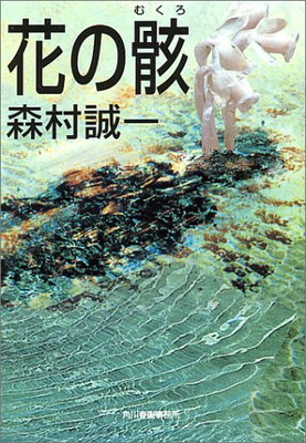 送料無料 情熱セール 日本製 中古 花の骸 ハルキ文庫