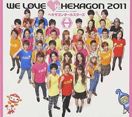 USED 送料無料 WE LOVE ヘキサゴン 新作多数 2011 Limited Edition Audio DVD付 イベント参加券封入 CD 人気の製品 ヘキサゴンオールスターズ 初回限定