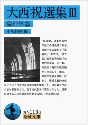 送料無料 オンライン限定商品 中古 大西祝選集III 倫理学篇 激安挑戦中 岩波文庫