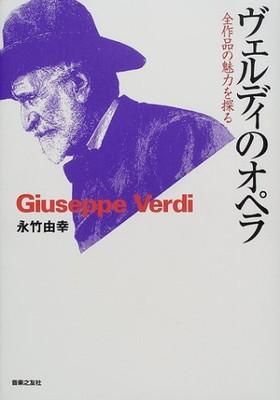 本物◆ 送料無料 超特価SALE開催 中古 ヴェルディのオペラ―全作品の魅力を探る