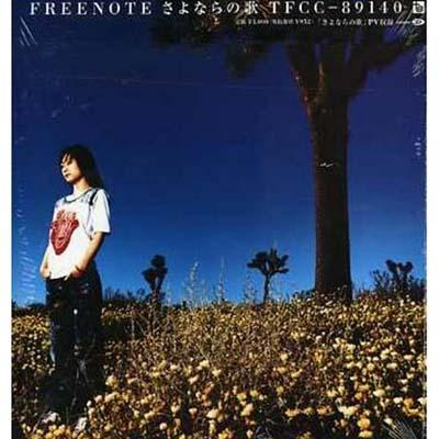 【同梱不可】 USED【送料無料】さよならの歌 [Audio CD] FREENOTE, 和木町 e73165c5