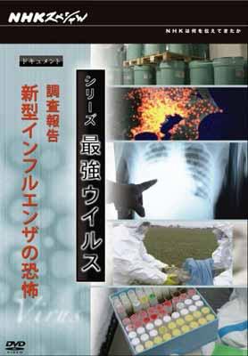 USED【送料無料】NHKスペシャル シリーズ 最強ウイルス ドキュメント 調査報告 新型インフルエンザ [DVD] [DVD]