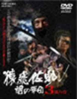 USED【送料無料】猿飛佐助 闇の軍団3 風の巻 [DVD] [DVD]
