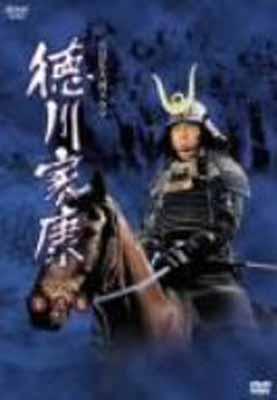 USED【送料無料】NHK大河ドラマ 徳川家康 完全版 第弐集 [DVD] [DVD]