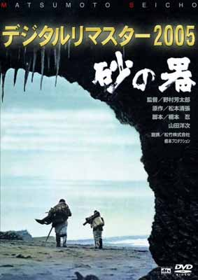 USED【送料無料】砂の器 デジタルリマスター 2005 [DVD] [DVD]