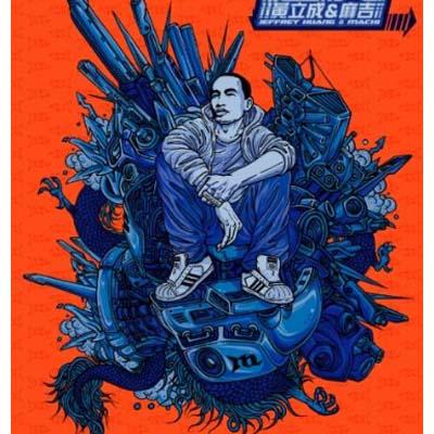 USED【送料無料】超人 CD+VCD (台湾盤) [Audio CD] ?立成 & 麻吉 MACHI