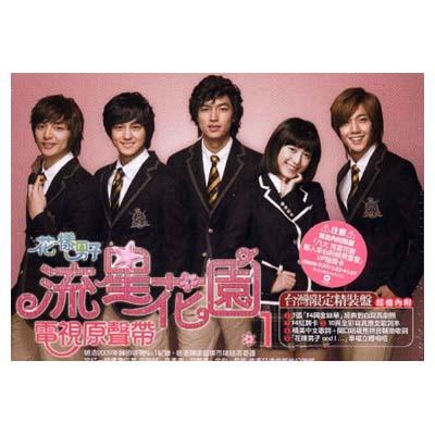 USED【送料無料】花様男子 流星花園ー1 台湾盤 [Audio CD] 韓国ドラマサウンドトラック