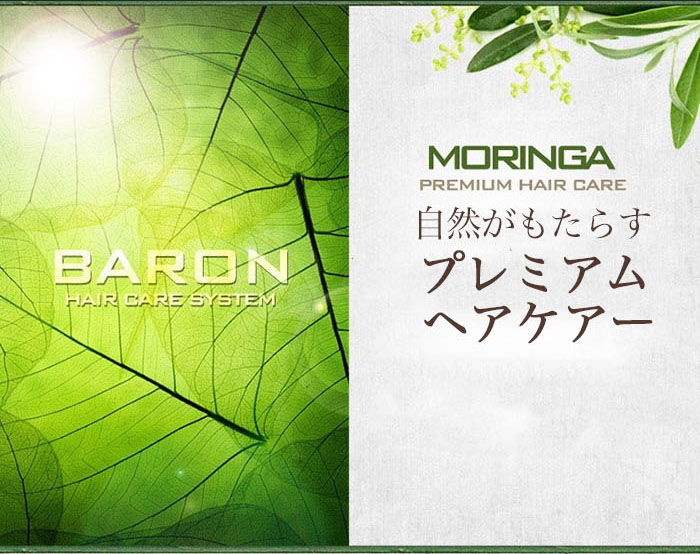 Baron / Moringa shampoo 1 L + treatment 1 L / scalp care / mass / coconut oil content / nutrition rich / smooth ~