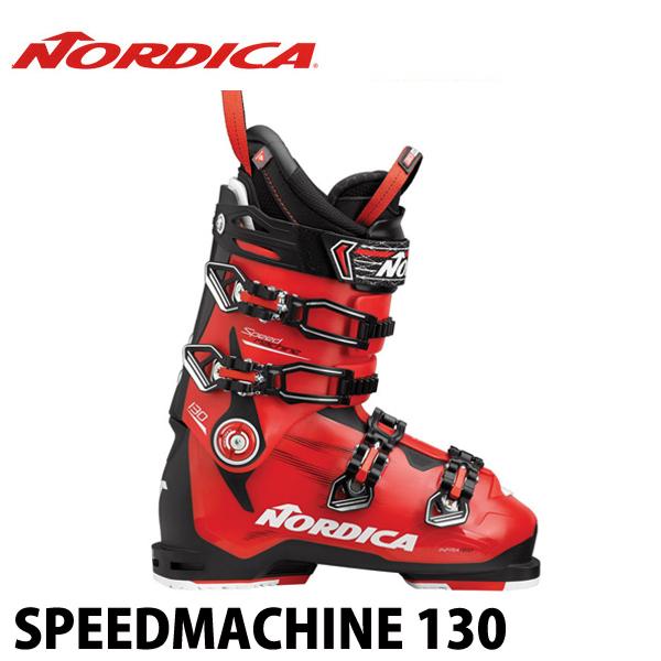 17-18 ノルディカ スピードマシン130 NORDICA SPEEDMACHINE 130 大人用 男性用 スキーブーツ 上級者用 日本正規品 2018