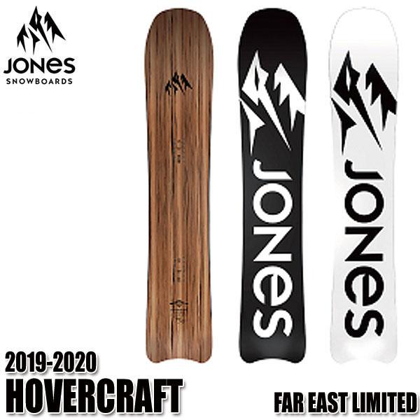 19-20 ジョーンズ ホバークラフト リミテッド JONES HOVERCRAFT FAR EAST LIMITED メンズ スノーボード 板 スノボ 板 パウダーボード 日本正規品