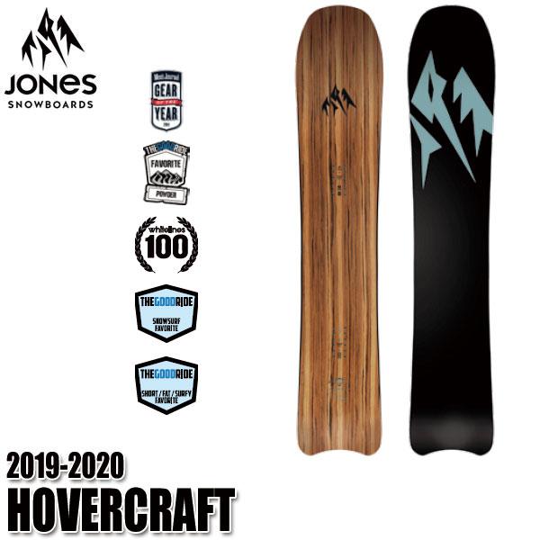予約商品 19-20 ジョーンズ ホバークラフト JONES HOVERCRAFT メンズ スノーボード 板 スノボ 男性用 パウダーボード 日本正規品