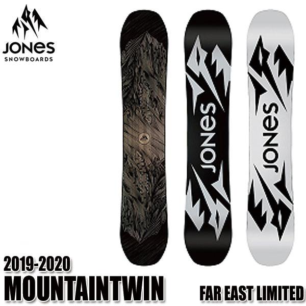 19-20 ジョーンズ マウンテンツイン リミテッド JONES MOUNTAIN TWIN FAR EAST LIMITED メンズ スノーボード 板 スノボ 男性用 日本正規品