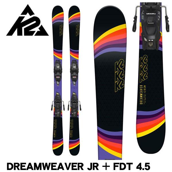 ケーツー ジュニア スキーセット ドリームウィーバー K2 DREAMWEAVER JR + FDT 4.5 ジュニア 子供用 スキー板 金具付 送料無料
