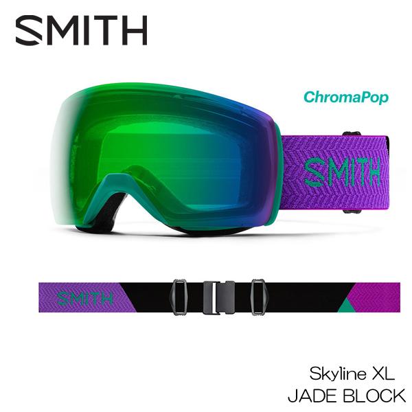 19-20 スミス ゴーグル スカイラインXL SMITH [ SKYLINE XL ] JADE BLOCK CP ハイコントラストレンズ スノーボード スノボ スキー goggle 日本正規品