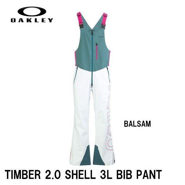 即日出荷 送料無料 オークリー スノーウェア ティンバー 2.0 シェル 3L ビブパンツ OAKLEY スキー PANT BALSAM 日本正規品 SHELL スノーボード パンツ トレンド TIMBER BIB ウェア スーパーセール