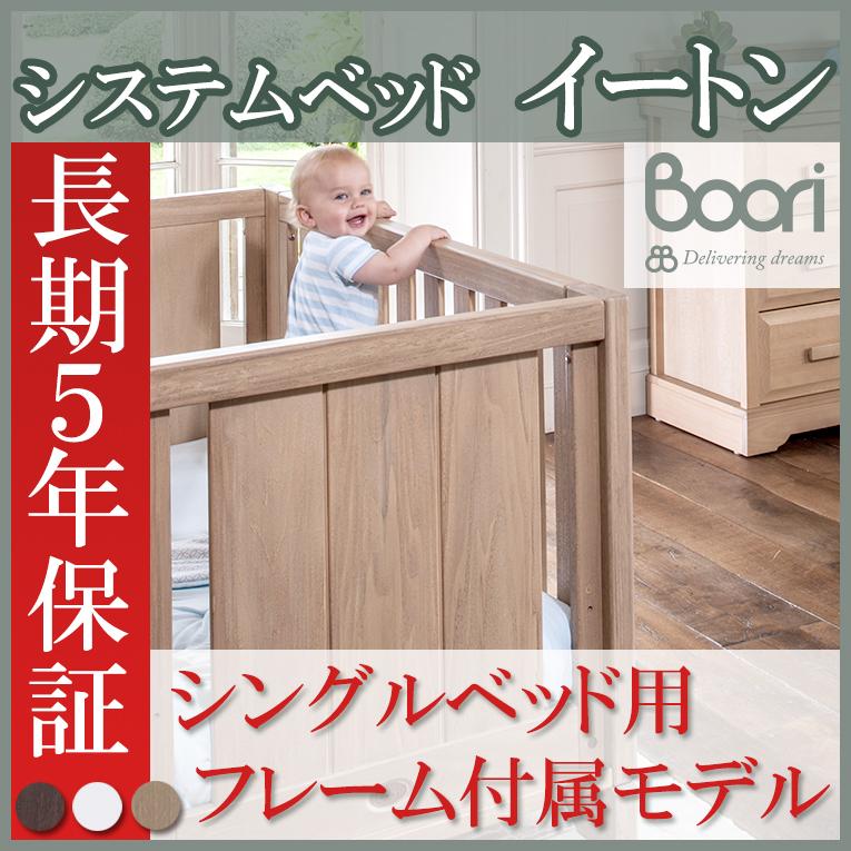 【予約販売】【海外取り寄せ】【ベビーベッド/コット】【ブーリ】BOORI 海外モデルベビーベッド イートン(シングルベッド用フレーム付き)