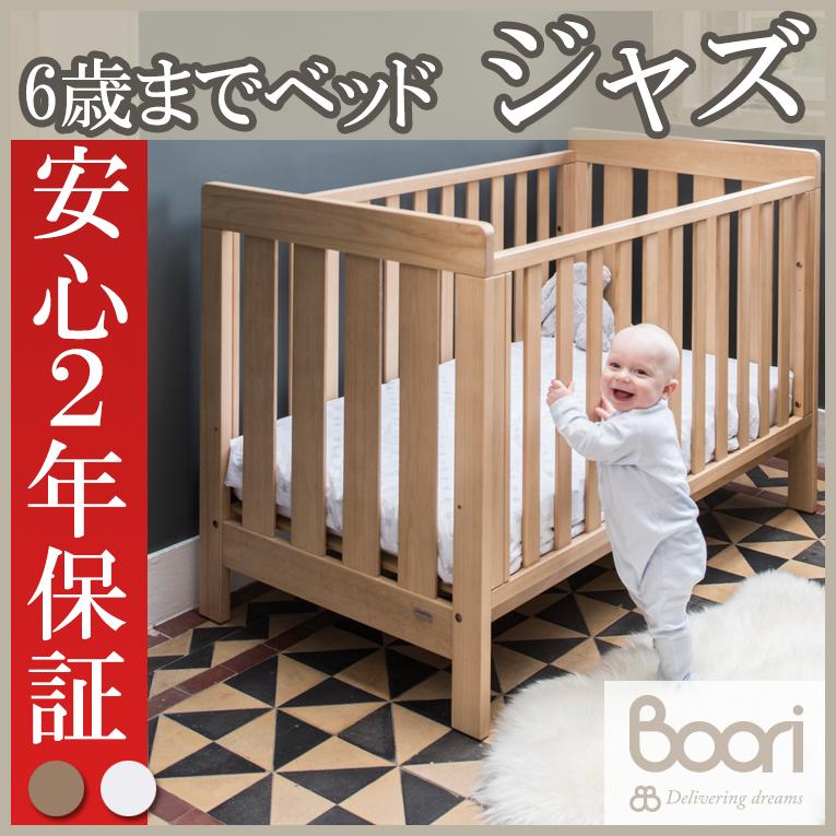 【レビュープレゼントあり】【6歳までベビーベッド/コット】【3way】【ブーリ】BOORI 6歳までベッド ジャズ