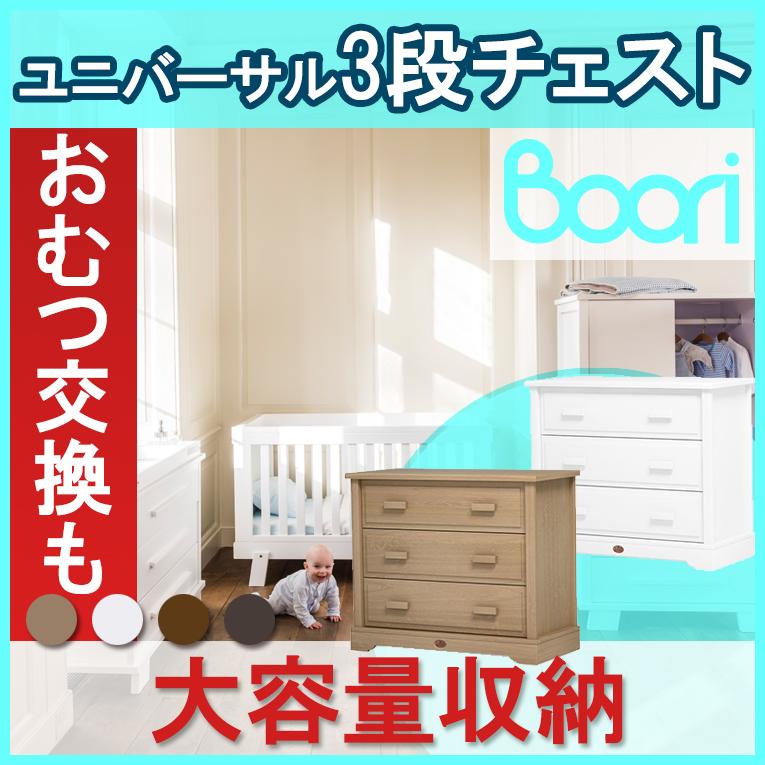 【ブーリ】BOORI ユニバーサル3段チェスト(おむつ交換台 別売り)