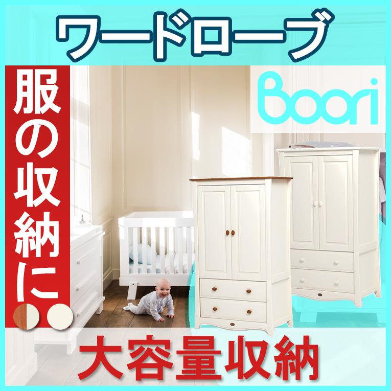 【ブーリ】BOORI プロバンス ワードローブ