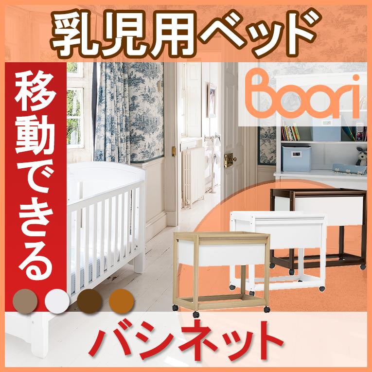 【ブーリ】BOORI 乳児用ベッド 新生児用 バシネット