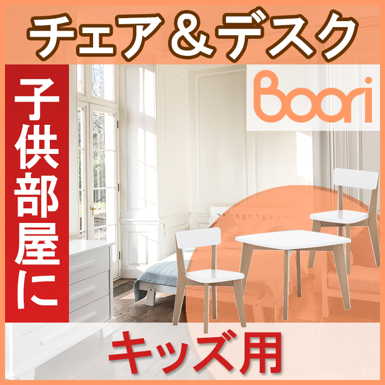 【お買い得】BOORI キッズチェア&デスク3点セット(チェア2脚、デスク1台)