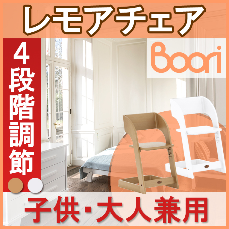 BOORI ユニバーサル レモア チェア子供・大人兼用椅子