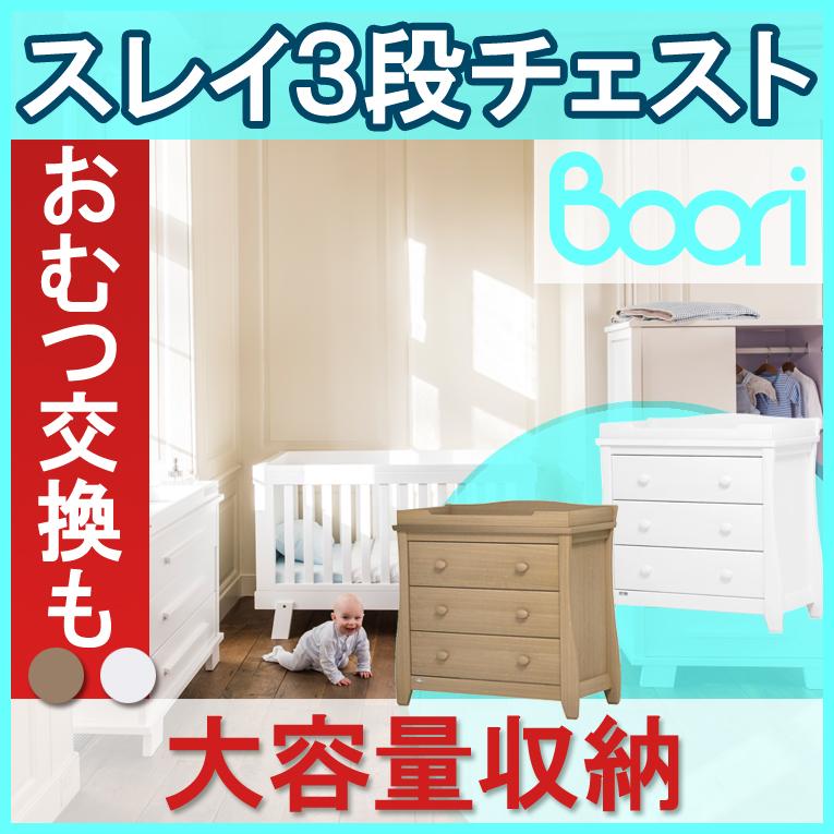 【ブーリ】BOORI スレイ3段チェスト
