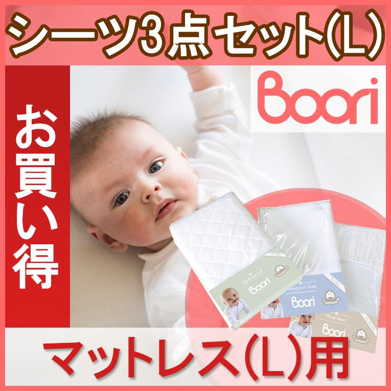 BOORI 6歳までベッド専用マットレス用お買い得シーツ3点セット(キルティングパッド(L)&防水シーツ(L)&ラップシーツ(L))赤ちゃん ベビー用
