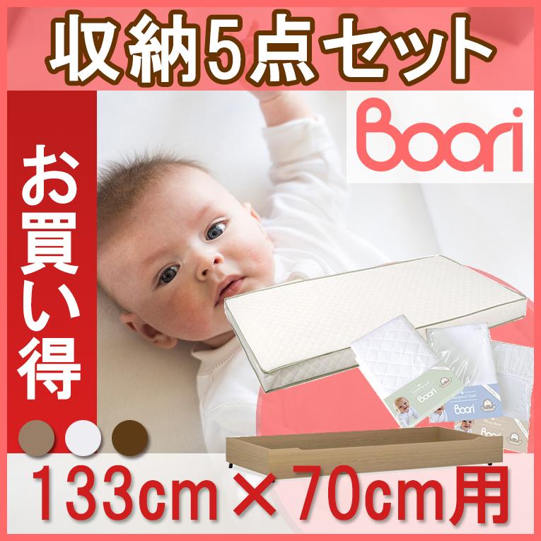 BOORI 6歳までベッド専用収納お買い得5点セット(収納ケース&スプリングマットレス(L)&キルティングパッド(L)&防水シーツ(L)&ラップシーツ(L))赤ちゃん ベビー用