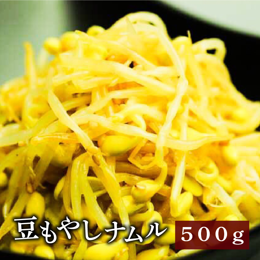 さっぱりヘルシー 野菜ナムル 韓国家庭料理 爆買いセール 豆もやしナムル 無添加 500g 売店
