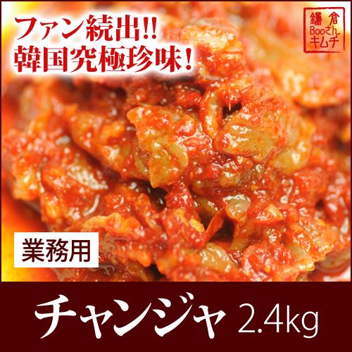 チャンジャ 2.4kg 海鮮キムチ 究極珍味 【業務用】【送料無料】  10P04Aug13