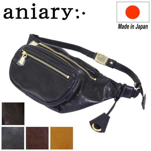 正規取扱店 aniary (アニアリ アニアリー) 01-07005 レザーウエストバッグ 全5色 AN175