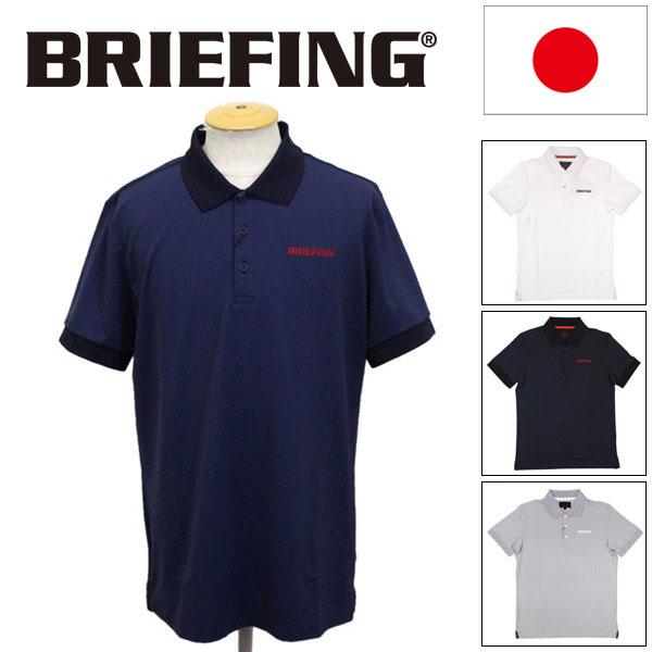 UV 全4色 (ブリーフィング) 正規取扱店 BRG201M17 POLO ベーシック ポロシャツ BASIC BR502 BRIEFING UV MS
