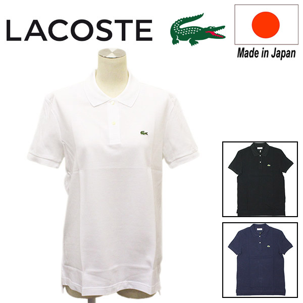 正規取扱店 LACOSTE (ラコステ) WOMAN'S FP7839M レディース ピケポロシャツ 半袖 日本製 全3色 LC190