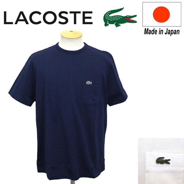 正規取扱店 LACOSTE (ラコステ) TH633E ポケット付き クルーネック ベーシックTシャツ 日本製 全2色 LC110