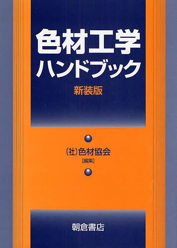 【100円クーポン配布中!】色材工学ハンドブック 新装版/色材協会