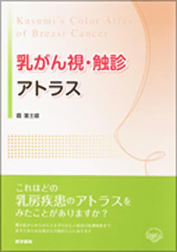 【100円クーポン配布中!】乳がん視・触診アトラス/霞富士雄