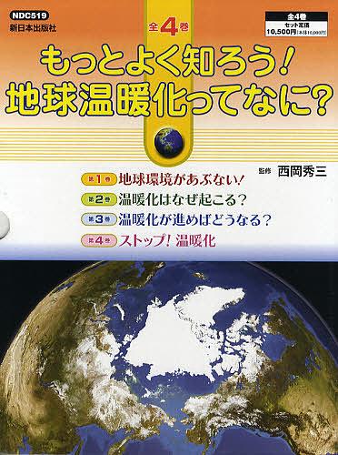 【100円クーポン配布中!】もっとよく知ろう!地球温暖化ってな 全4