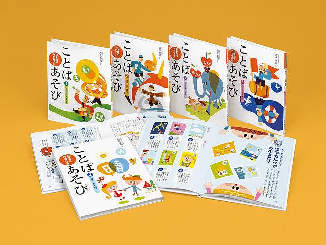 日本語の力がのびる ことばあそび 全5巻