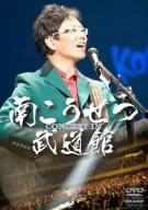 【100円クーポン配布中!】コンサート・イン・武道館2008/南こうせつ