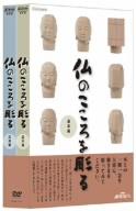 【100円クーポン配布中!】趣味悠々 仏のこころを彫る DVDセット