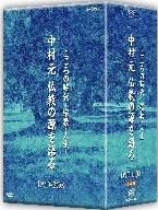 【100円クーポン配布中!】こころの時代 宗教・人生 中村 元 仏教の源を語る DVD-BOX/中村元