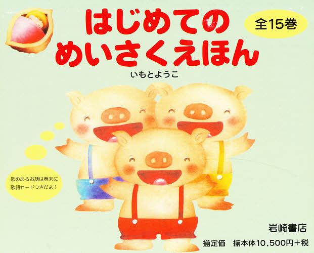 【100円クーポン配布中!】はじめてのめいさくえほん 全15巻