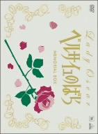 【100円クーポン配布中!】ベルサイユのばら MEMORIAL BOX