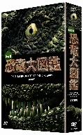 【100円クーポン配布中!】決定版!恐竜大図鑑 DVD-BOX