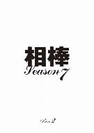 【100円クーポン配布中!】相棒 season7 DVD-BOXII/水谷豊/寺脇康文