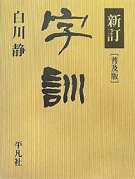 字訓 白川静 3000円以上送料無料 特に語源と字源 本データはこの商品が ...