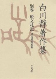 白川静著作集 別巻〔2-8〕/白川静【合計3000円以上で送料無料】