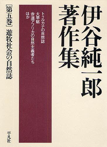 【100円クーポン配布中!】遊牧社会の自然誌/伊谷純一郎